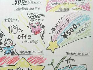 (終了しました)【七夕イベント開催】7月6日(金)~8日(日)の3日間