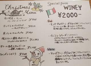 (終了しました)Xmas特別メニュー!スペシャルプライス2,000円のワインをご提供