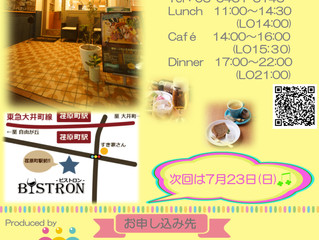 (終了しました)【6/24 イベント開催】 シングルスパーティ  ~男女30人夏物語~