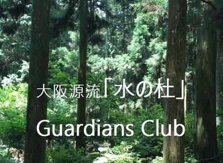 水の杜ガーディアンズクラブが始まりました。