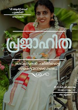 Prajaahita magazine edition -3cover.png