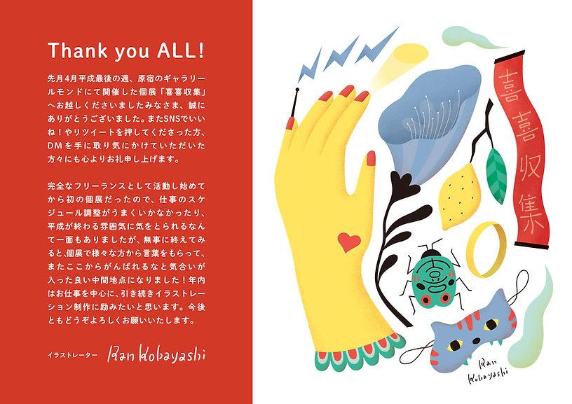 thankyouforALL