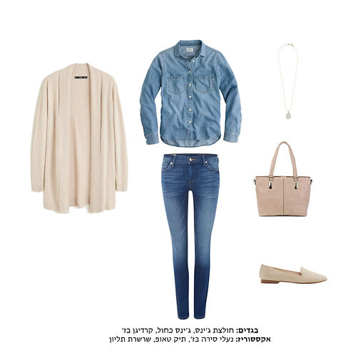 Winter Outfit 77