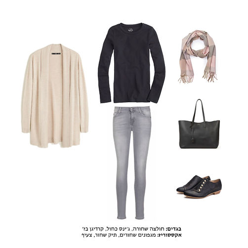 Winter Outfit 86