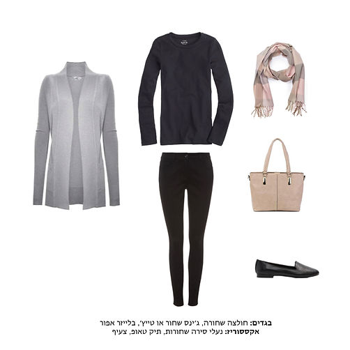 Winter Outfit 87