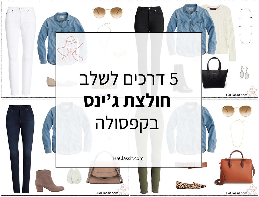 איך ללבוש חולצת ג'ינס