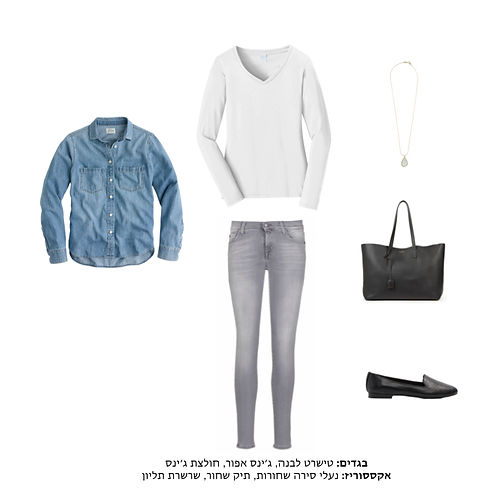 Winter Outfit 7