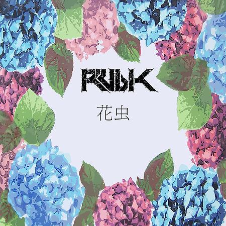 RUBIK 花虫 (DOM006)