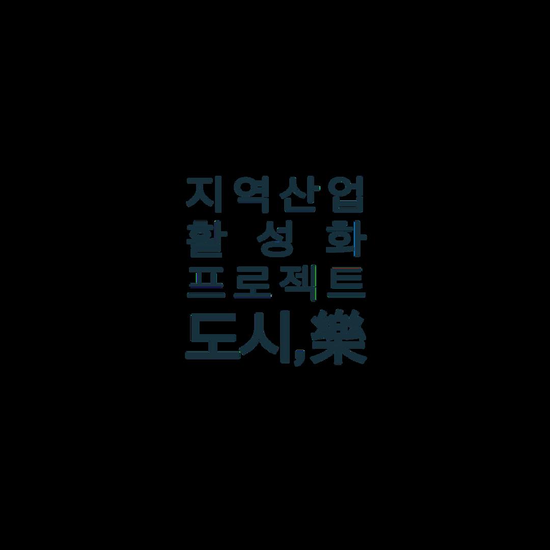 도시,樂 로고타입_세로형