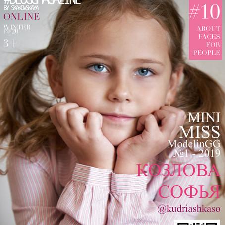 Софья Козлова стала первой MINI MISS ModelinGG 2019 и украсила ONLINE обложку