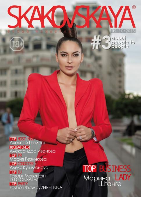 #3-2015 SKAKOVSKAYA #BLOGGMAGAZINE ISSUE