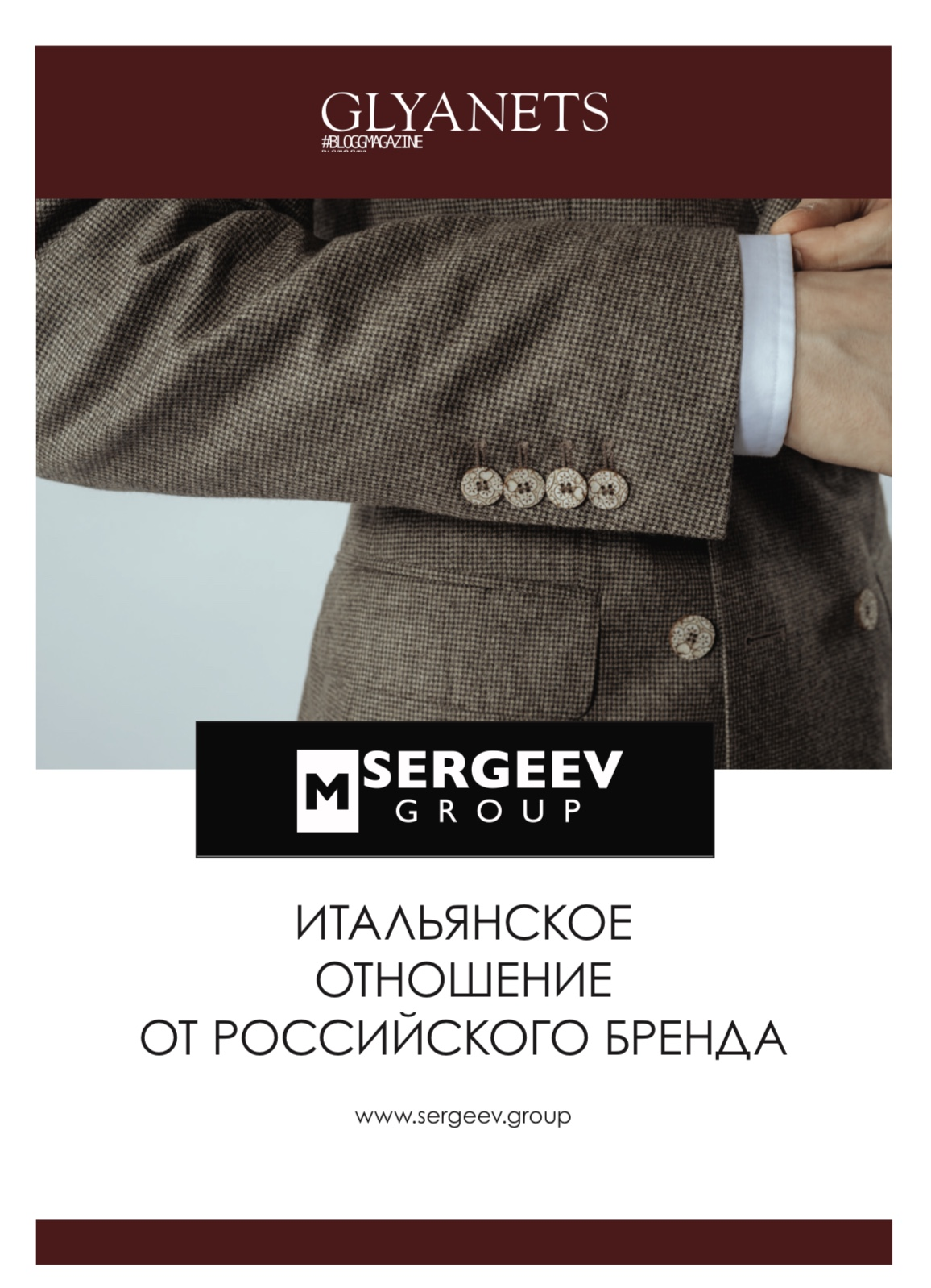 sergeevgroup_head