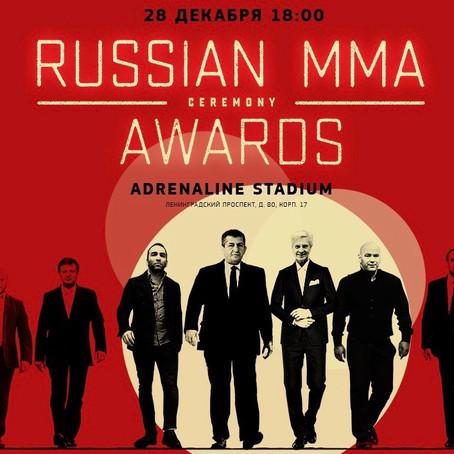 RUSSIAN MMA AWARDS 2019 пройдёт в Москве 28 Декабря / FIGHT NIGHT GLOBAL
