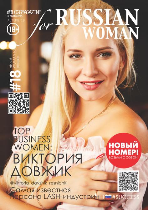 #18-2019 FOR RUSSIAN WOMAN BLOGGMAGAZINE