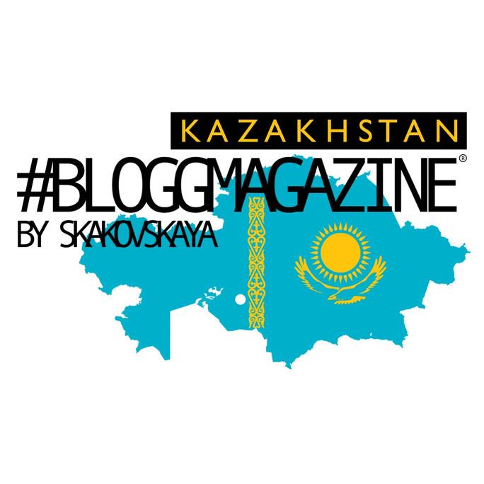 #BLOGGMAGAZINE by Skakovskaya официально открыт в Казахстане