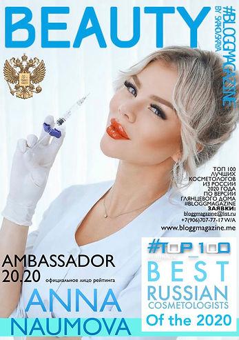 beauty_bloggmagazine_naumova_ambassador2