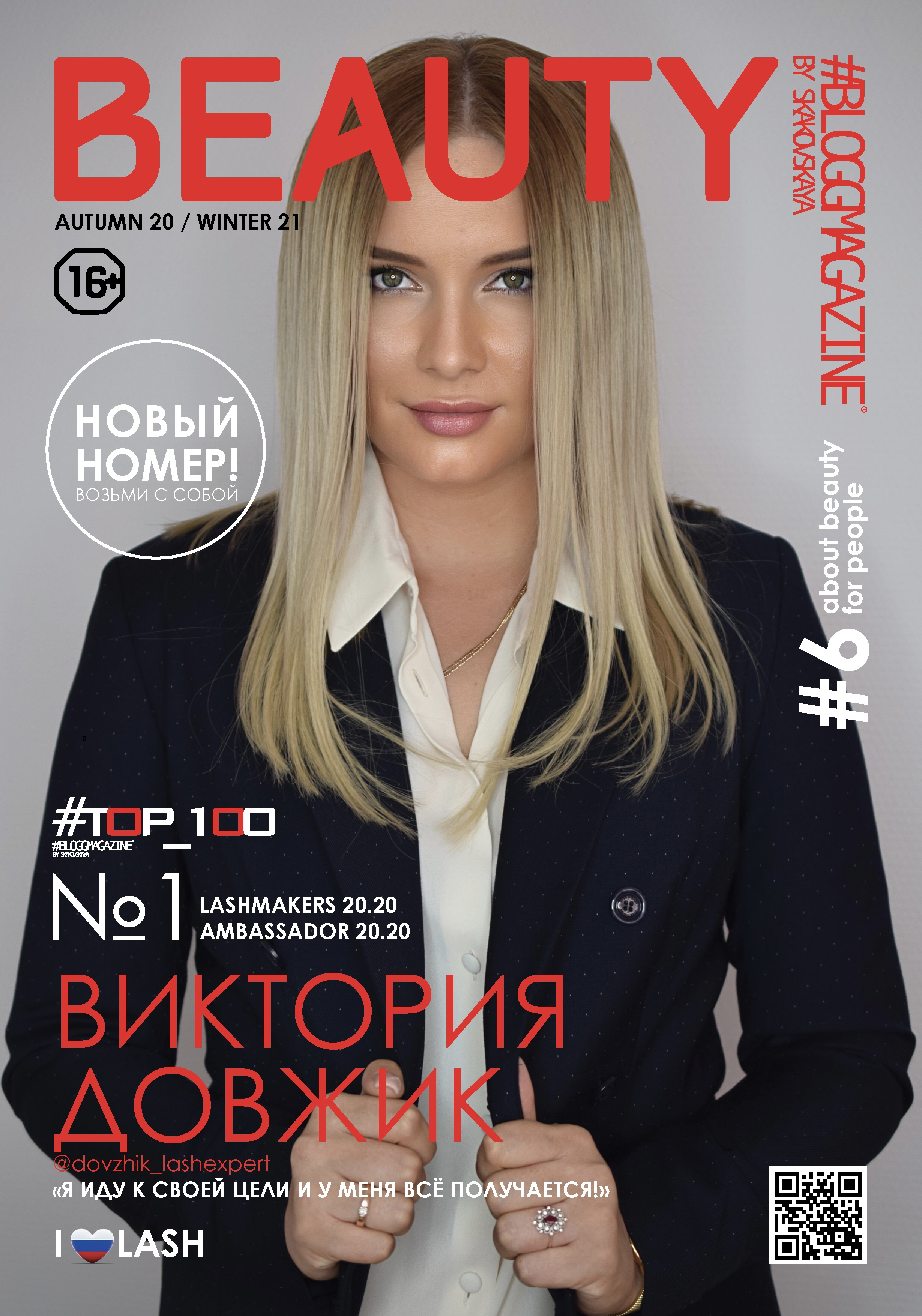 beauty_bloggmagazine_dovzhik_lashexpert.