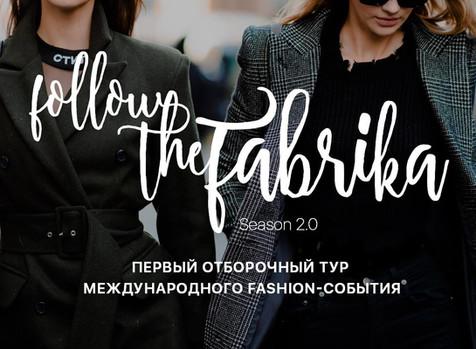 Старт проекта Марии Резниковой - Follow The Fabrika
