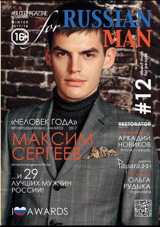 bloggmagazine, for russian man, максим сергеев, maxim sergeev