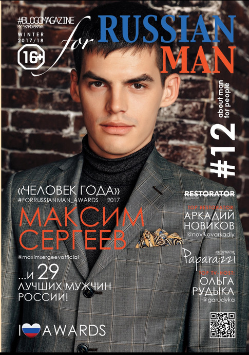 #12-2017 FOR RUSSIAN MAN #BLOGGMAGAZINE