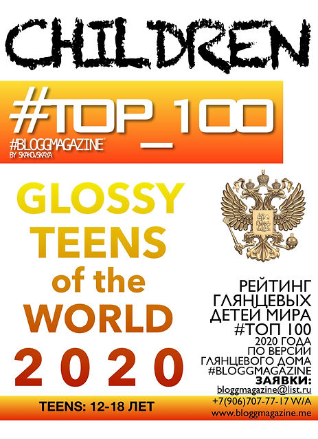 top100teens_children_bloggmagazine.jpeg