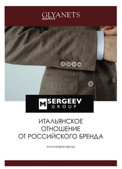 sergeevgroup