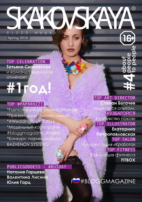 #4-2016 SKAKOVSKAYA #BLOGGMAGAZINE ISSUE