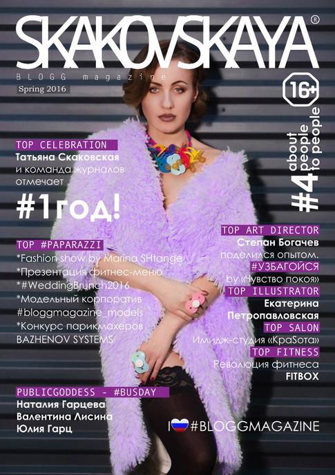 #4-2016 SKAKOVSKAYA #BLOGGMAGAZINE ISSUE
