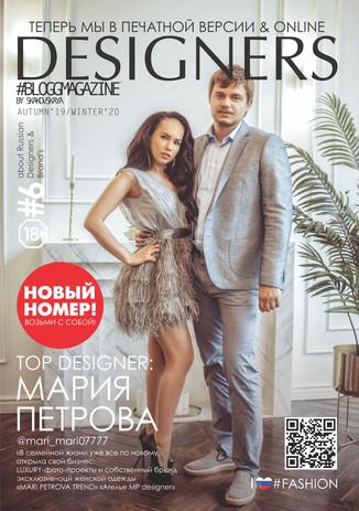 designers_bloggmagazine_petrova.jpg