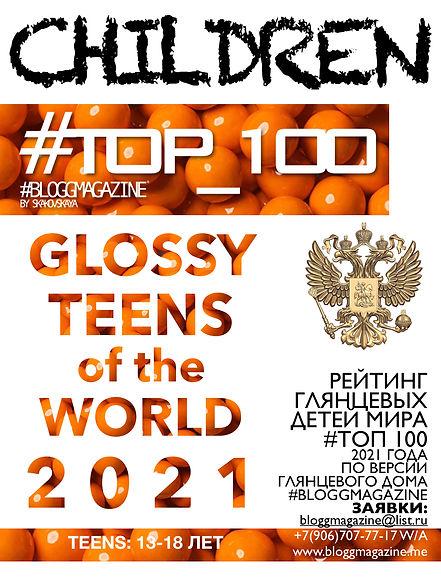 top100_glossy_teens_ofthe_world_bloggmag