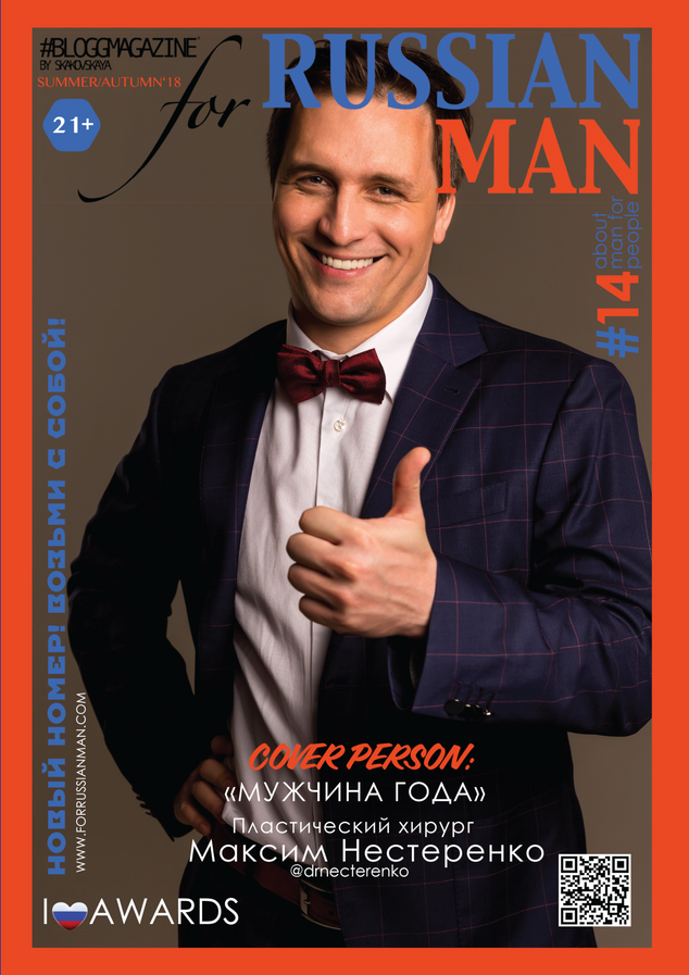 максим нестеренко, bloggmagazine, for russian man