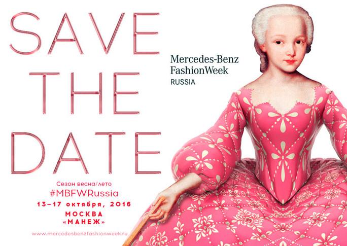 Расписание показов в рамках недели моды Mercedes-benz Fashion Week SS17