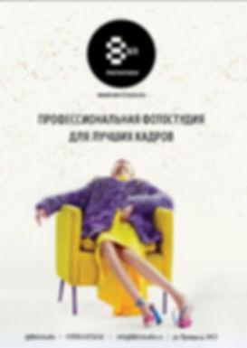модельное агентство, москва, татьяна скаковская, россия, школа моделей, school, models agency, skakovskaya, стать моделью, кастинг, casting, modeling, modelingg, модельный бизнес, глянцевый журнал, top100models, марина штанге, loc dog, лочи, bloggmagazine_models, bloggmagazine,
