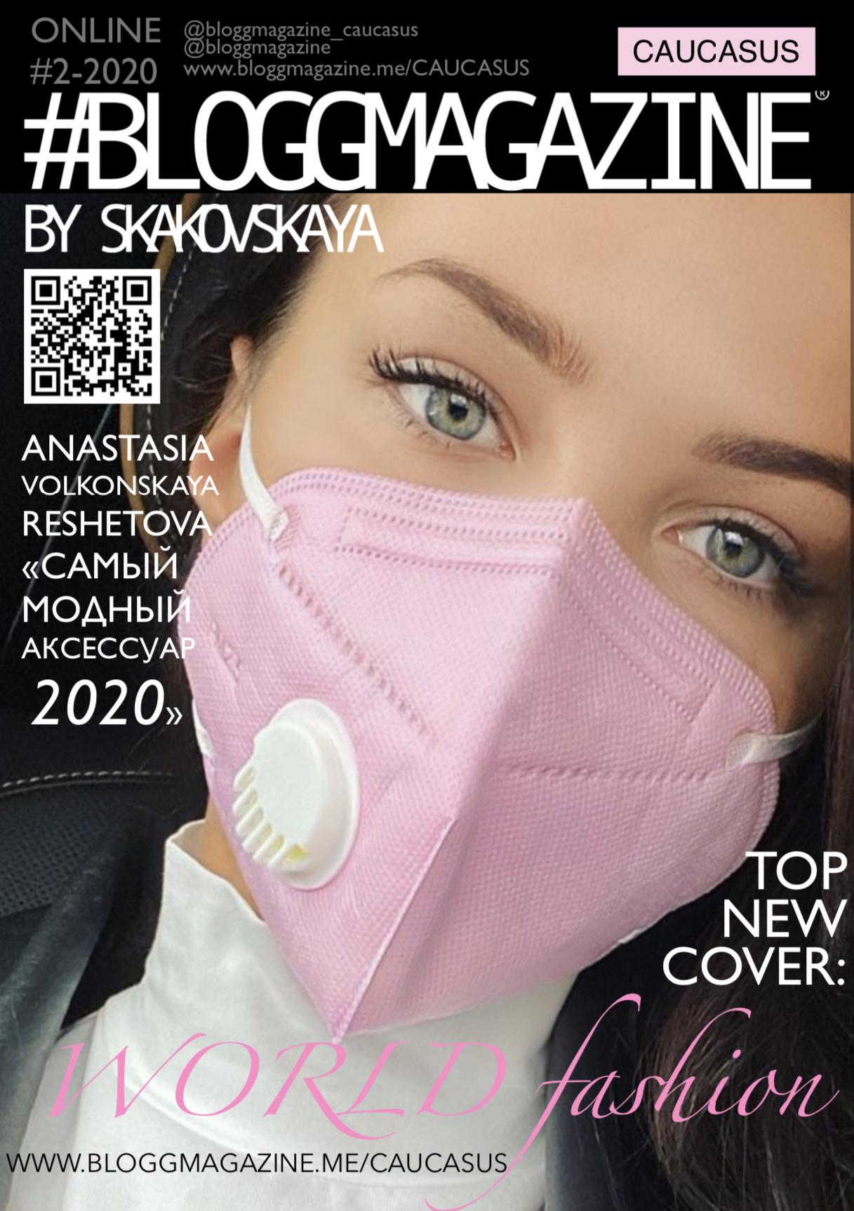 bloggmagazine_caucasus_online_reshetova_