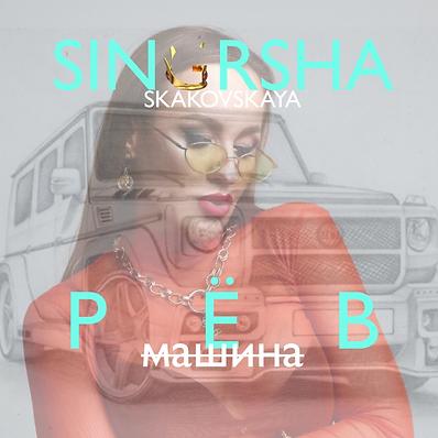 singrsha_skakovskaya_рёв_машина.png