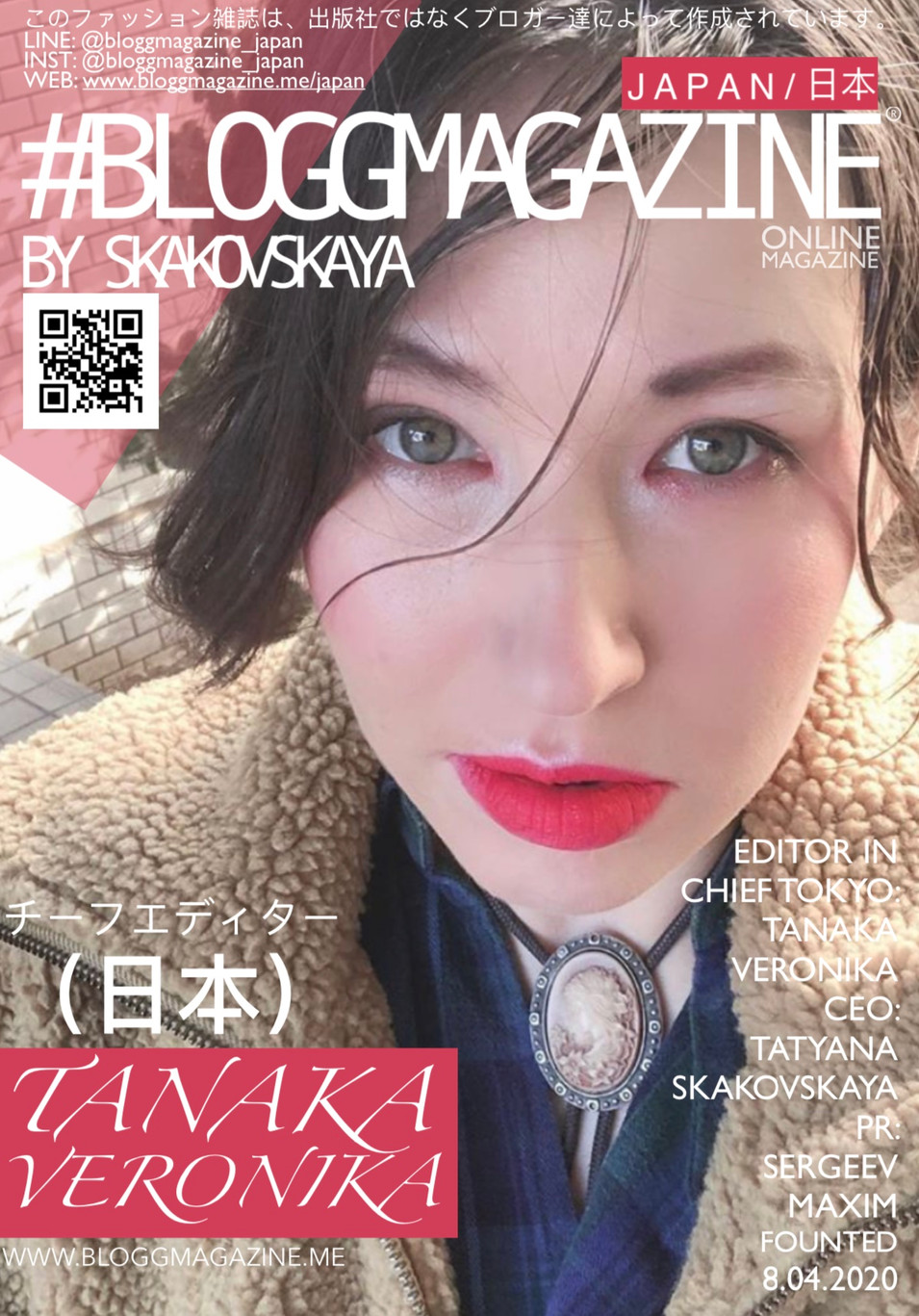 bloggmagazine_japan_tanaka2020.jpeg