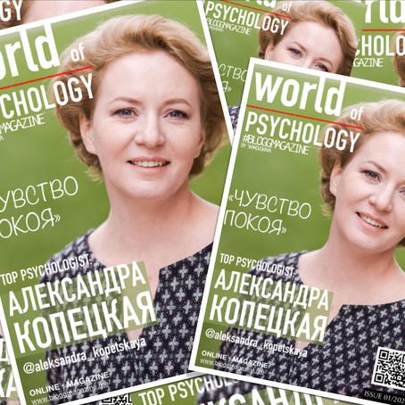 Александра Копецкая на обложке WORLD of PSYCHOLOGY by #BLOGGMAGAZINE (16+)