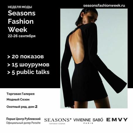SEASONS FASHION WEEK 22-26 сентября (0+)