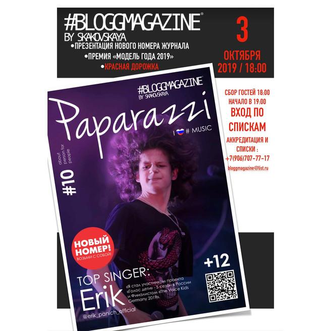 ЭРИК ПАНИЧ на обложке нового десятогономера #PAPARAZZI