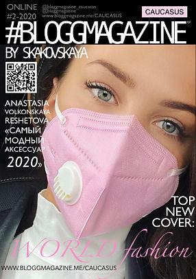 caucasus_bloggmagazine_reshetova_2020.jp