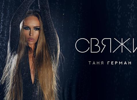 Таня Герман презентовала песню «Свяжи»
