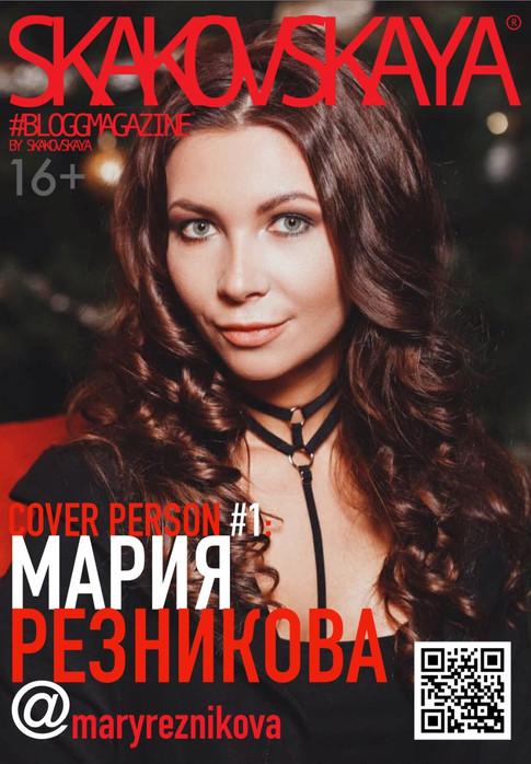 #SKAKOVSKAYA BLOGGMAGAZINE ONLINE