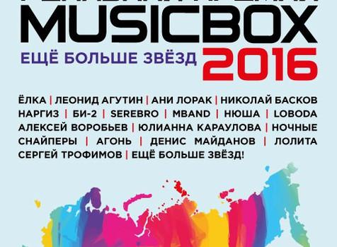 "Четвертая ежегодная ""Реальная премия MUSICBOX"""