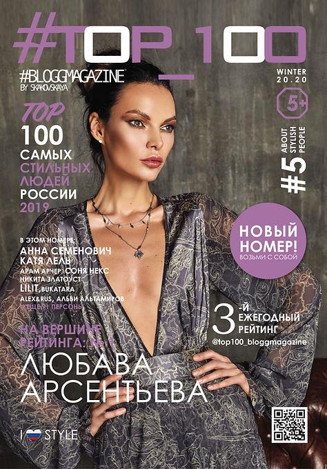 top100_bloggmagazine_5_lubava.jpeg