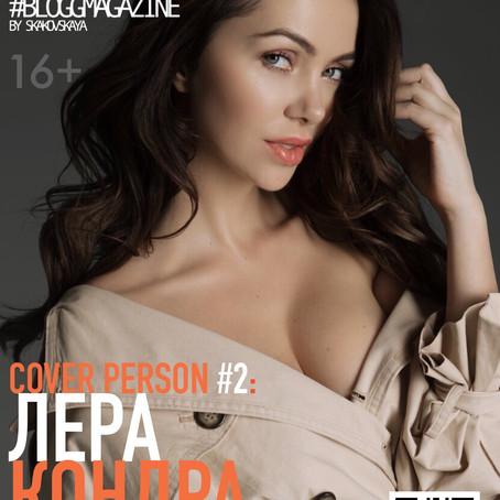 Лера Кондра на обложке ONLINE журнала#SKAKOVSKAYA. О моделинге, популярности и красоте.