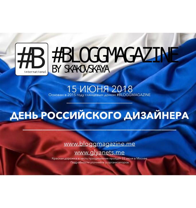 15 июня «ДЕНЬ РОССИЙСКОГО ДИЗАЙНЕРА» ПОЗДРАВЛЯЕМ!!!