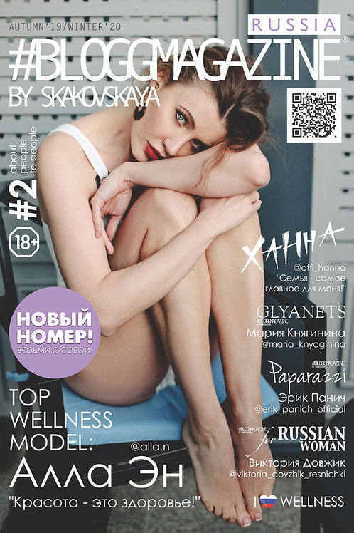 #BLOGGMAGAZINE #2 / FOR RUSSIAN WOMAN #18