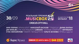 Реальная премия MUSIC BOX 2018 в КРОКУС СИТИ ХОЛЛ 30 сентября