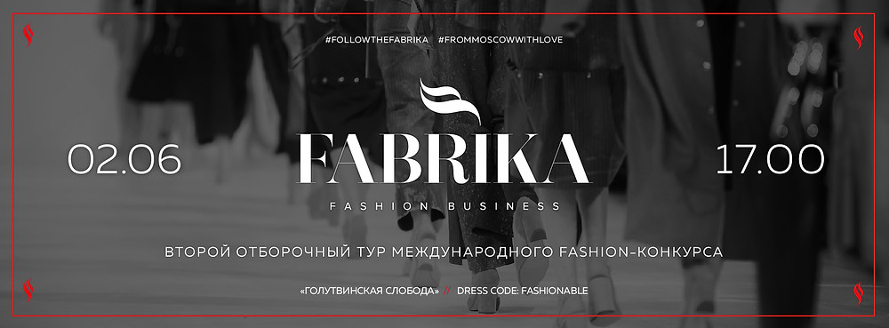 follow the fabrika, мария резникова