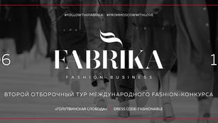 FOLLOW THE FABRIKA второй этап пройдет 2 июня